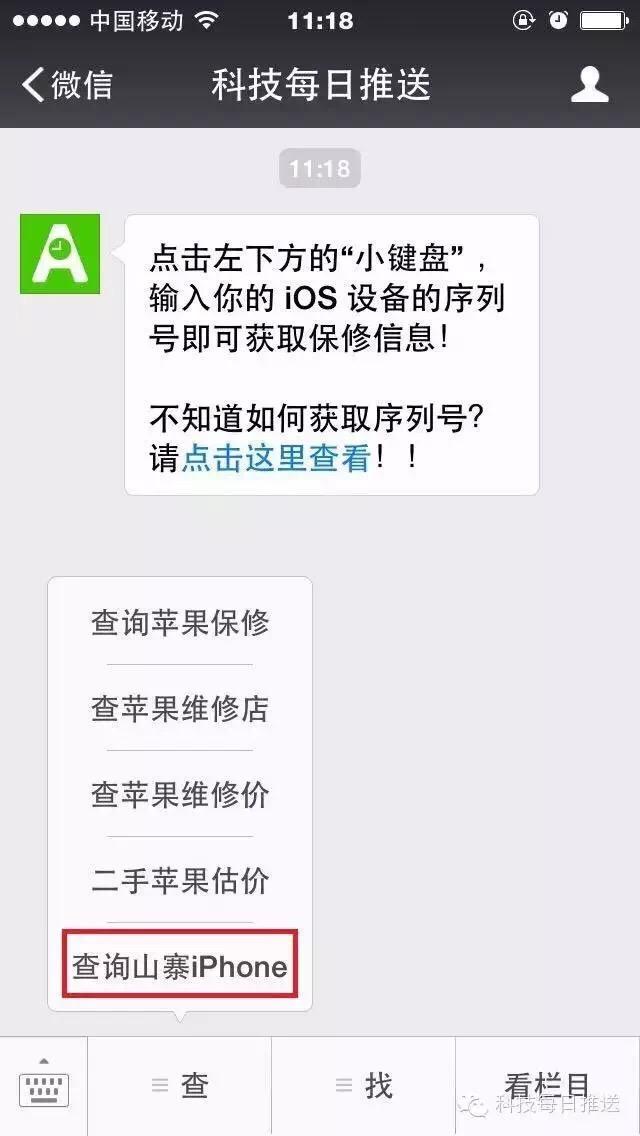 山寨iPhone查询